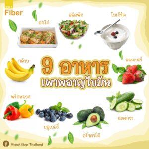 9อาหารเผาผลาญไขมัน