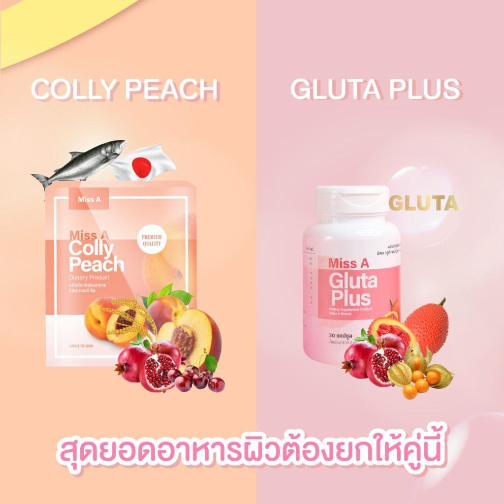 ผลิตภัณฑ์ Miss A Colly Peach & Gluta Plus