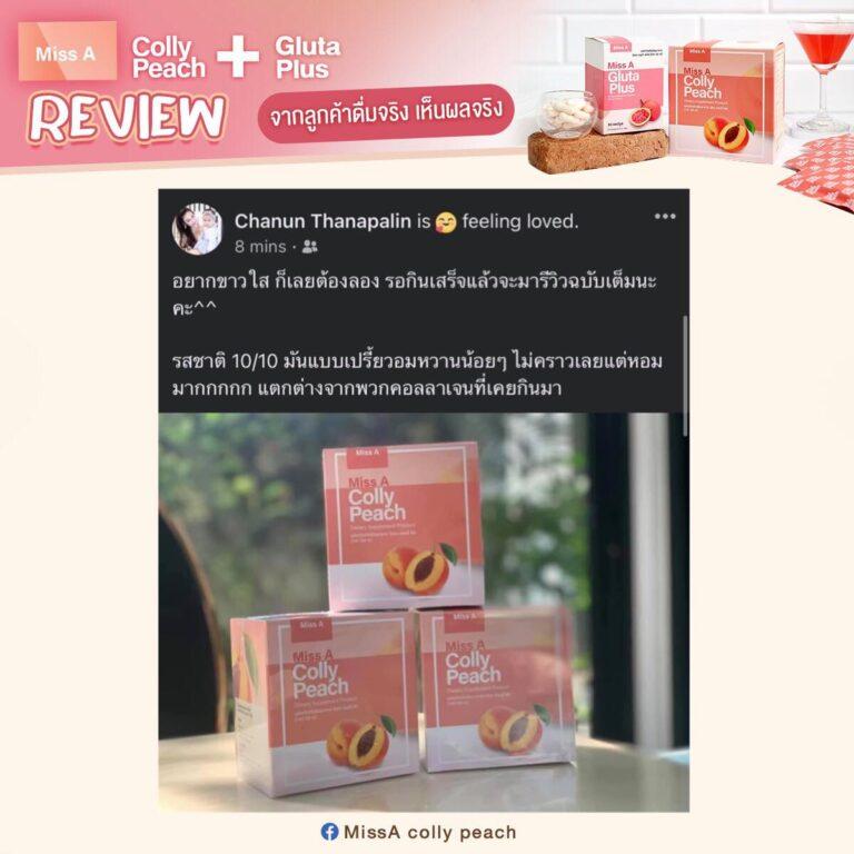 Review จากลูกค้าดื่มจริง เห็นผลจริง #13 (รีวิว Miss A Colly Peach)
