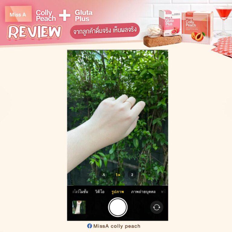 Review จากลูกค้าดื่มจริง เห็นผลจริง #14 (รีวิว Miss A Colly Peach)