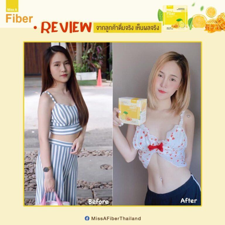 Review จากลูกค้าดื่มจริง เห็นผลจริง #21 (รีวิว Miss A Fiber)