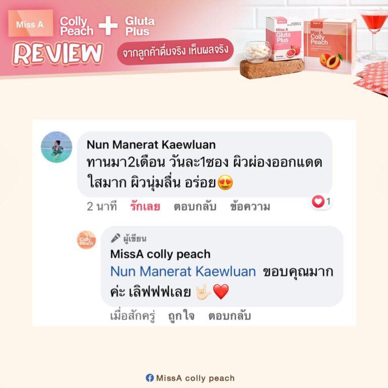 Review จากลูกค้าดื่มจริง เห็นผลจริง #22 (รีวิว Miss A Colly Peach)