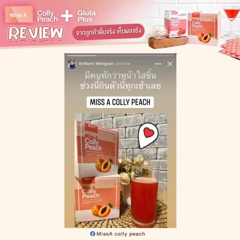 Review จากลูกค้าดื่มจริง เห็นผลจริง #23 (รีวิว Miss A Colly Peach)