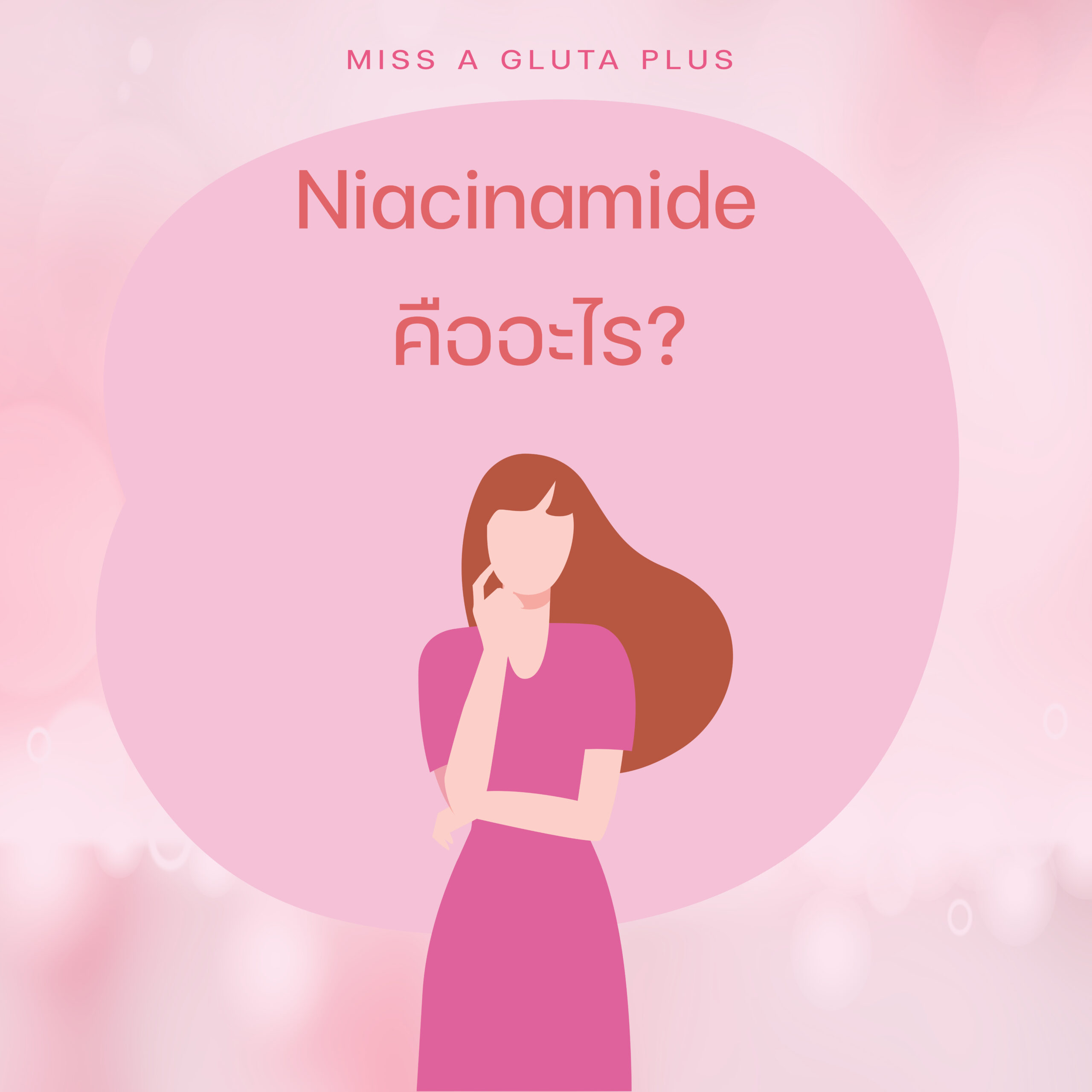 Niacinamide คืออะไร